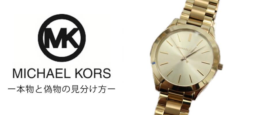 f061ae36cb マイケルコースの写真あり】偽物の腕時計を見分けるポイントをご紹介 ...