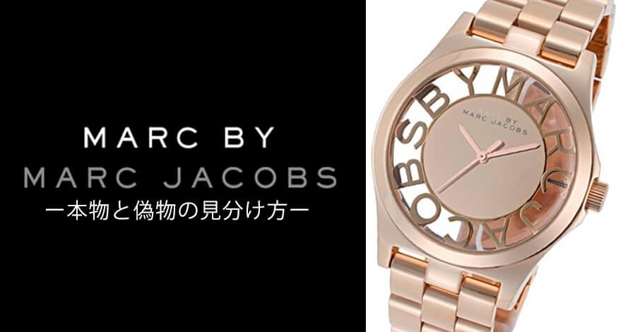 24276b3a5f 【偽物と本物の腕時計を徹底比較】マークジェイコブスの偽物を見分けるポイントを解説