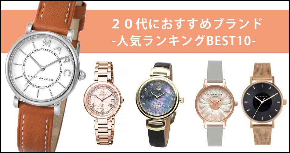 super popular 49a4b fe674 20代レディース】人気腕時計ブランドランキング〜1位マーク ...